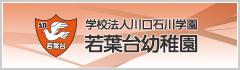 学校法人川口石川学園 若葉台幼稚園